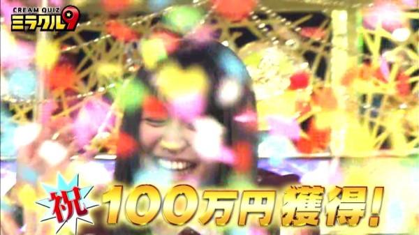 ミラクル9で長濱ねるが100万円獲得