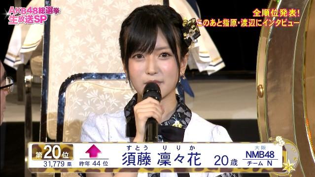 総選挙の場で結婚発表をしたNMB48の須藤凛々花