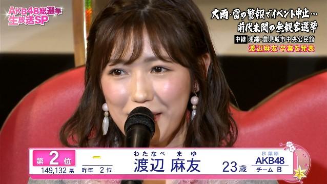 卒業を発表したAKB48の渡辺麻友