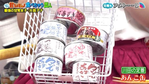アメトークで川田裕美が定番として紹介したアンコ缶