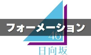 【日向坂46】歴代シングル選抜フォーメーションまとめ