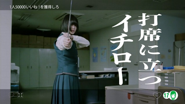 イチローのモノマネをする平手友梨奈