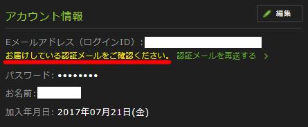 huluのアカウント画面