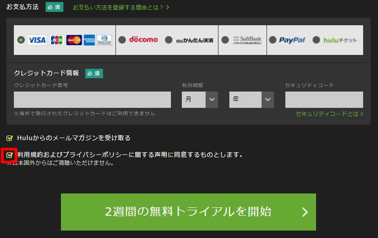 huluの支払い情報画面