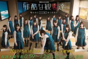 欅坂46主演の連続ドラマ「残酷な観客達」