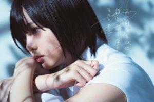欅坂46の1stアルバム「真っ白なものは汚したくなる」