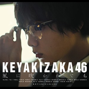 欅坂46の5thシングル「風に吹かれても」