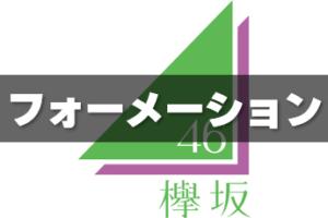 欅坂46のフォーメーション