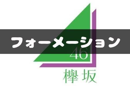 欅坂46の歴代シングル選抜のフォーメーション