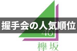 欅坂46の握手会人気