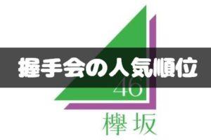 欅坂46の握手会人気順のまとめ(完売数・完売スピード)