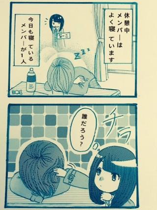 長沢菜々香の描いた漫画