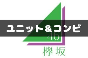 欅坂46のユニット&コンビ一覧