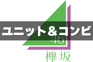 欅坂46のユニットと仲良しコンビ