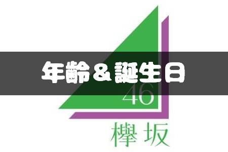 欅坂46の年齢と誕生日一覧