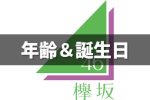 欅坂46メンバーの年齢と誕生日