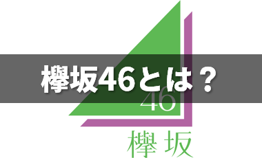 欅坂46(漢字欅)とは?