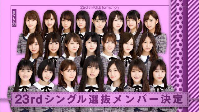 23rdシングルの選抜メンバー