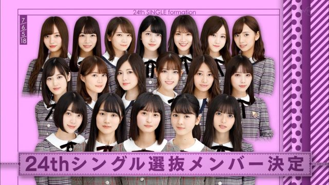 24thシングルの選抜メンバー
