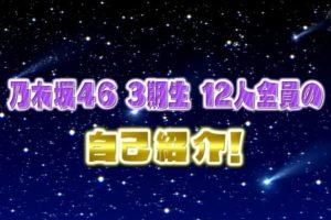 乃木坂46の3期生12人の自己紹介