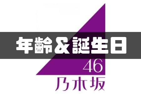 乃木坂46メンバーの年齢と誕生日一覧