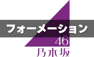 【乃木坂46】歴代シングル選抜フォーメーションまとめ