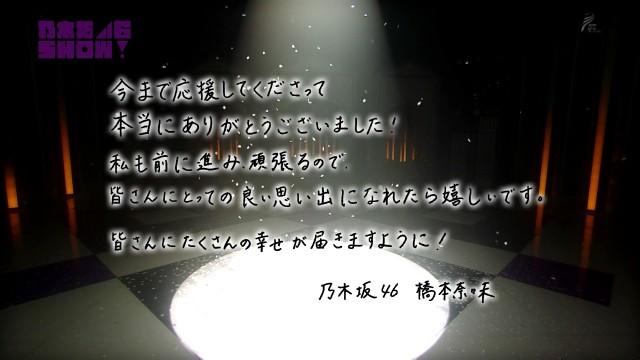 乃木坂46SHOWラスト出演時の橋本奈々未