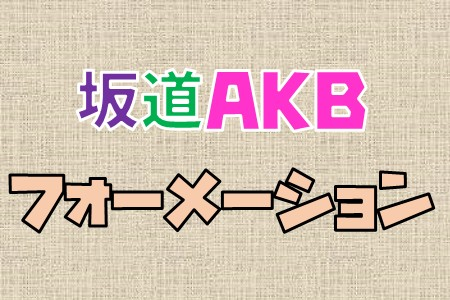 坂道AKBの歴代フォーメーション