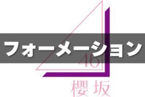 櫻坂46の選抜フォーメーション